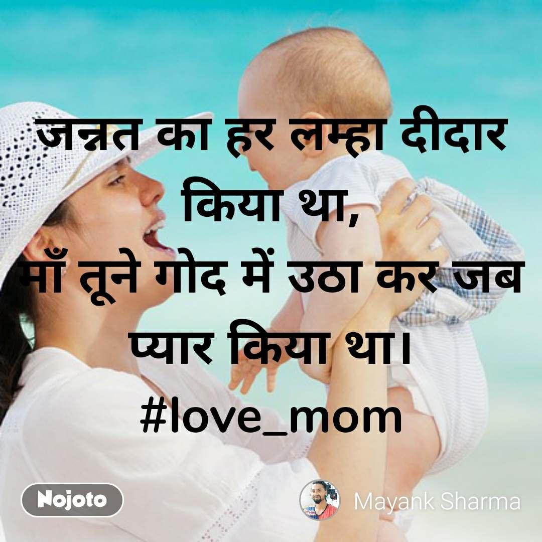 जन्नत का हर लम्हा दीदार किया था, माँ तूने गोद में उठा कर जब प्यार किया था। #love_mom