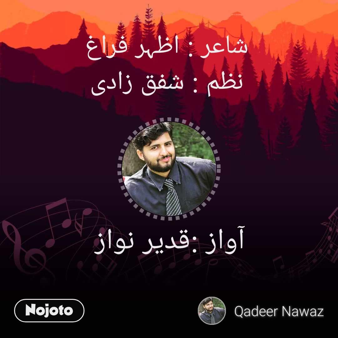 شاعر : اظہر فراغ نظم : شفق زادی آواز :قدیر نواز