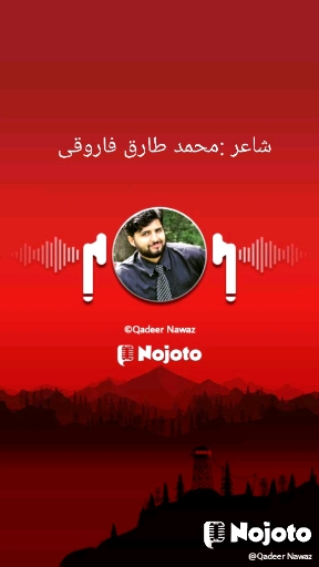شاعر :محمد طارق فاروقی