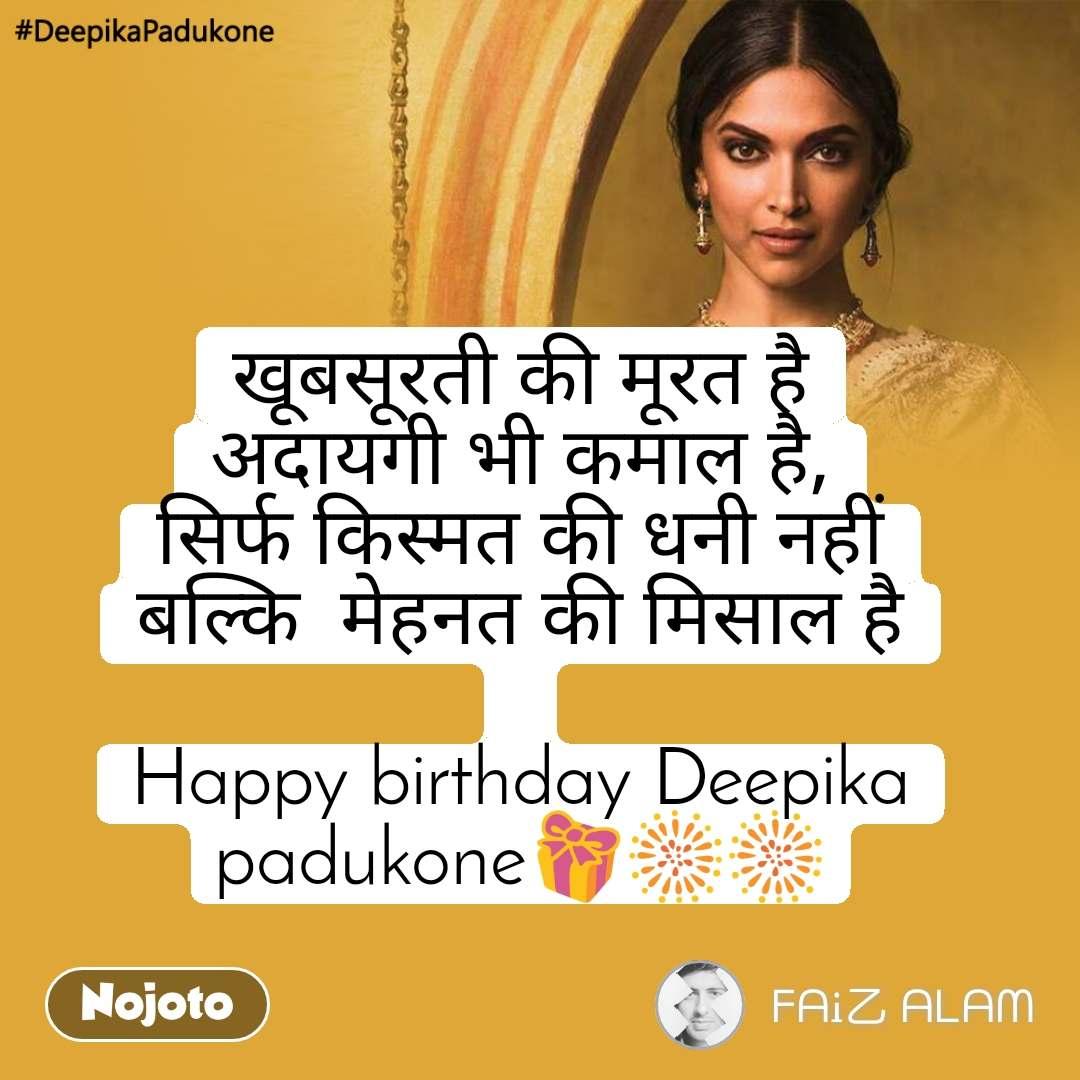 #DeepikaPadukone  खूबसूरती की मूरत है अदायगी भी कमाल है, सिर्फ किस्मत की धनी नहीं बल्कि  मेहनत की मिसाल है  Happy birthday Deepika padukone🎁🎆🎆