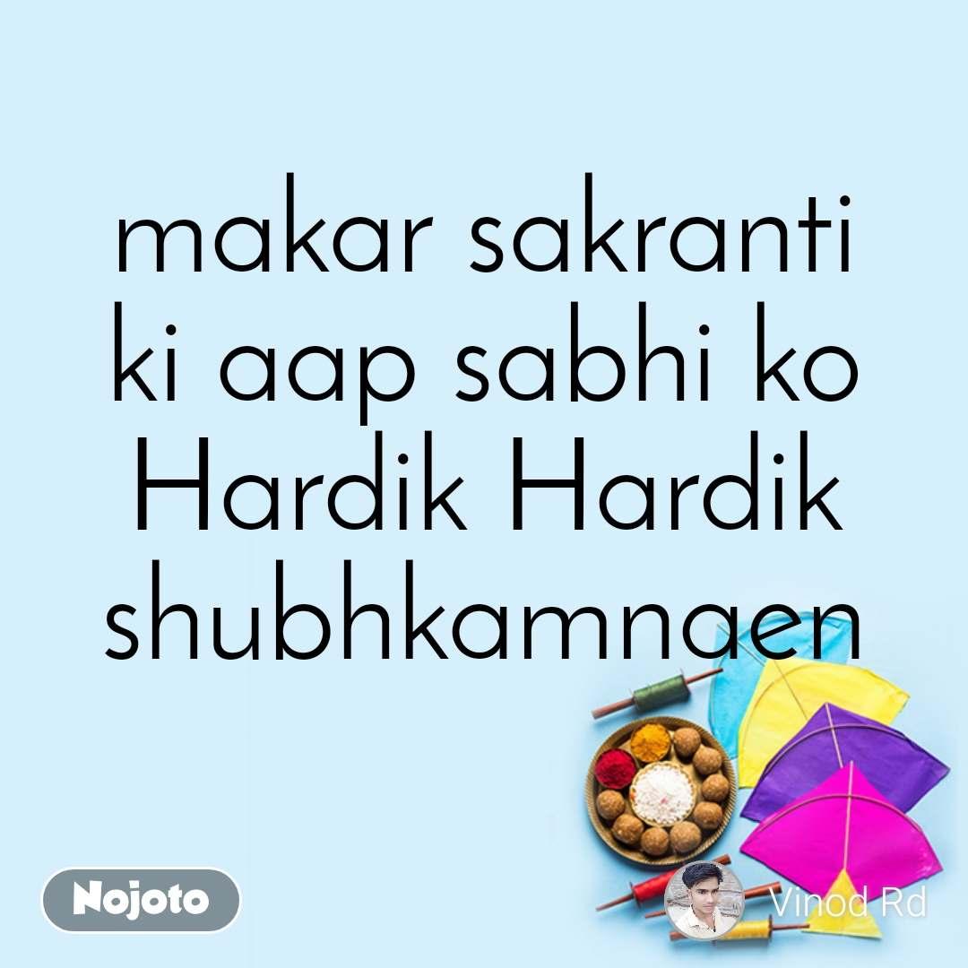 makar sakranti ki aap sabhi ko Hardik Hardik shubhkamnaen