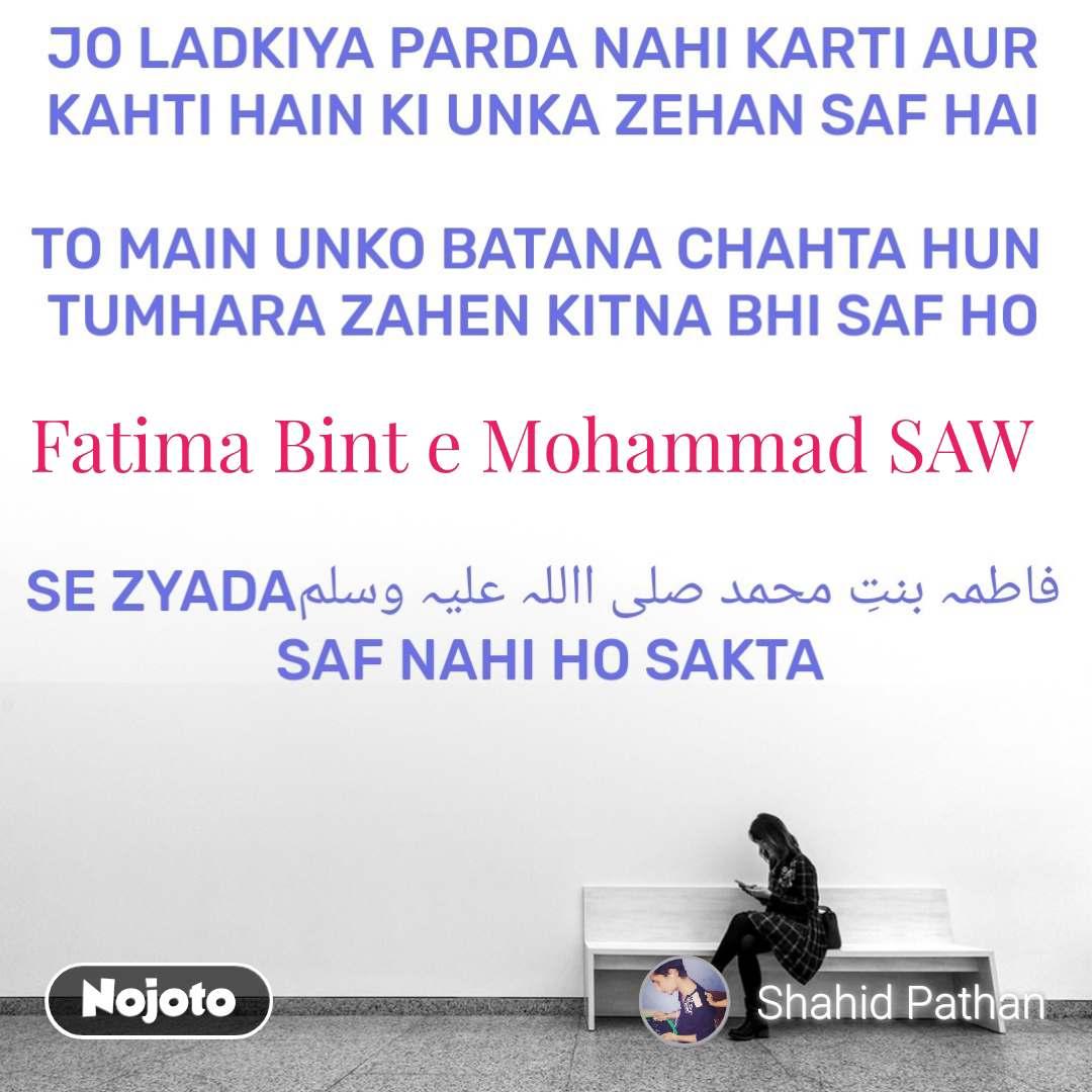 A gift to remember  Fatima Bint e Mohammad SAW