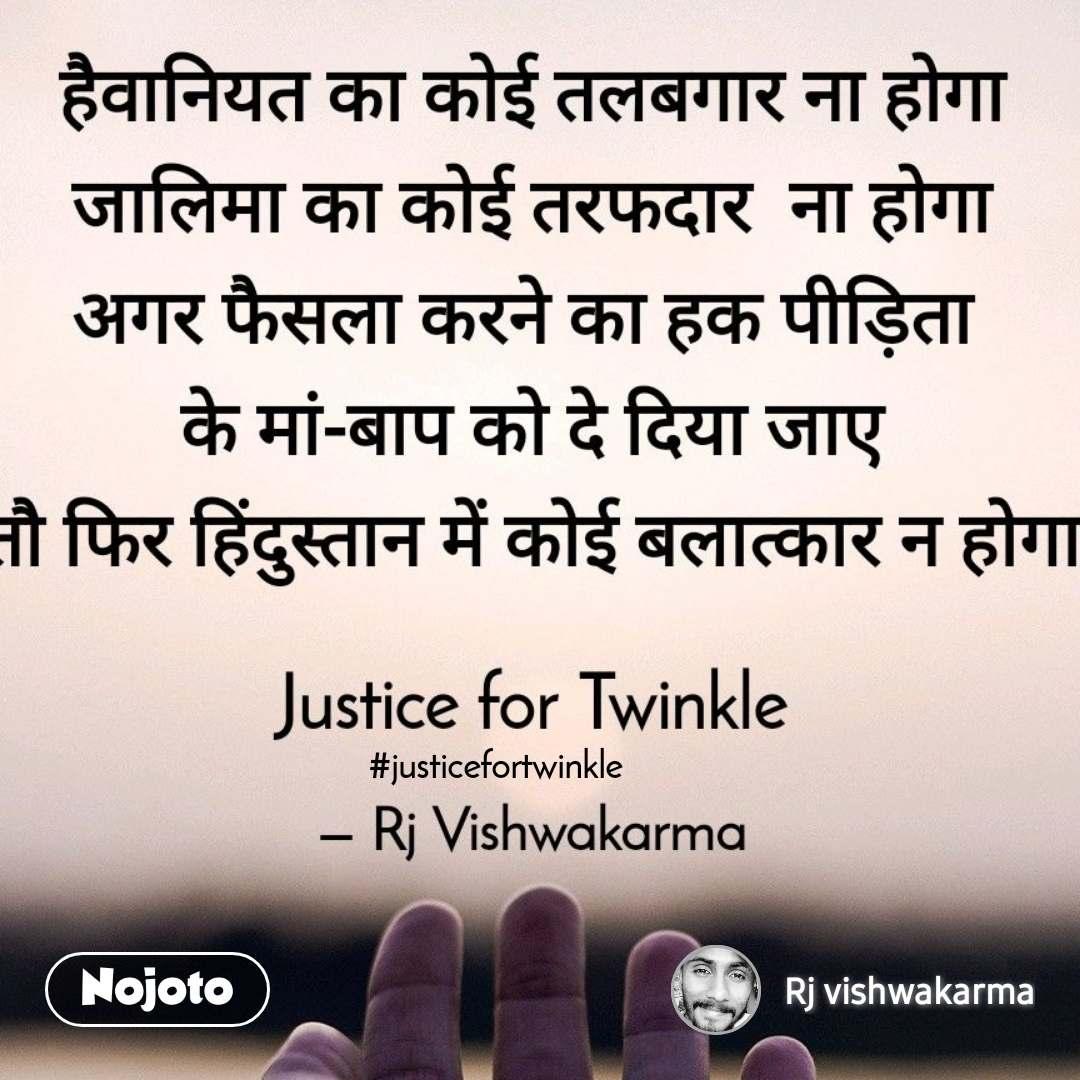 #justicefortwinkle