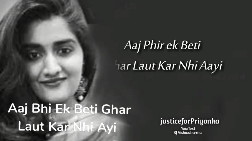 Aaj Bhi Ek Beti Ghar Laut Kar Nhi Ayi