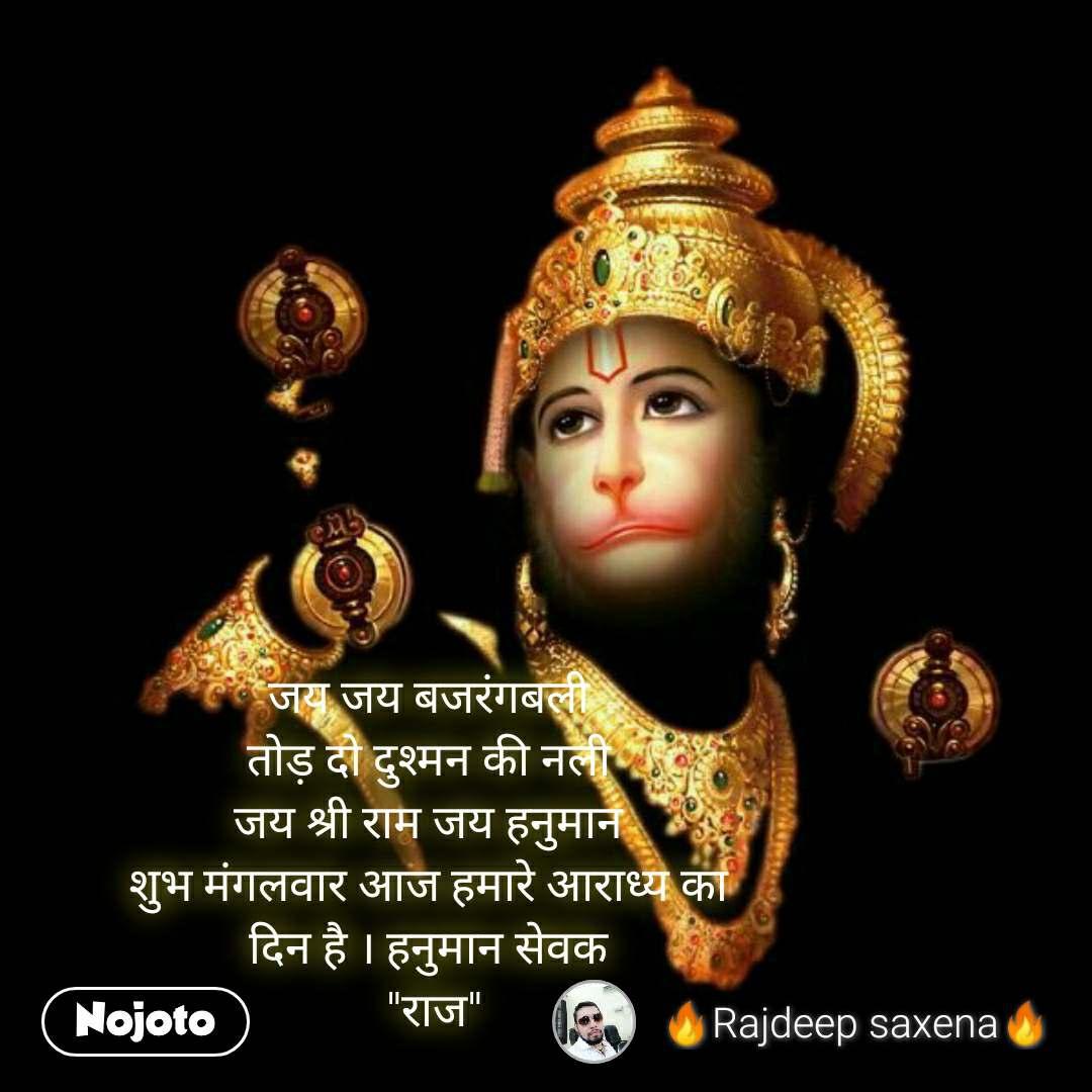 """जय जय बजरंगबली  तोड़ दो दुश्मन की नली  जय श्री राम जय हनुमान  शुभ मंगलवार आज हमारे आराध्य का  दिन है । हनुमान सेवक  """"राज"""""""