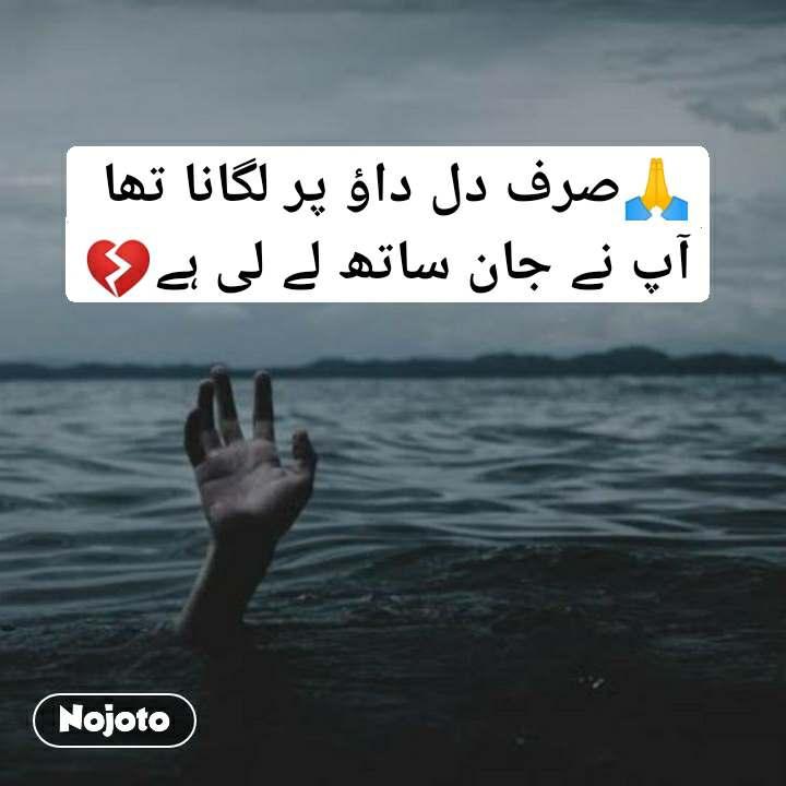 🙏صرف دل داؤ پر لگانا تھا آپ نے جان ساتھ لے لی ہے💔