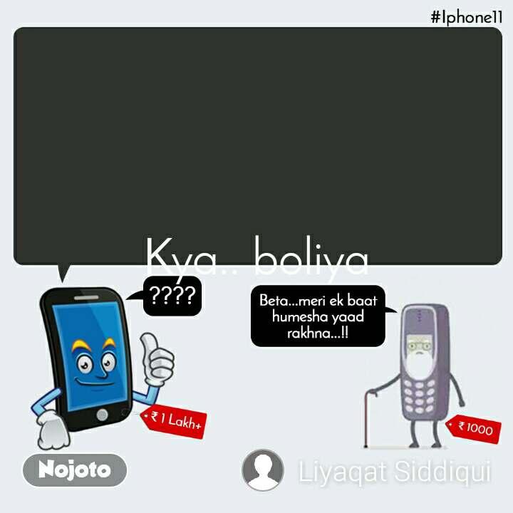 IPhone11, Beta meri ek baat hamesha yaad rakhna   Kya.. boliya
