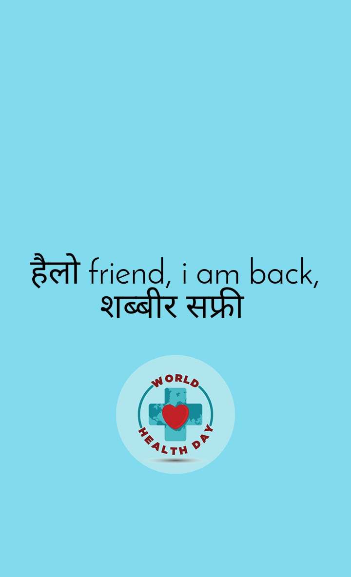 हैलो friend, i am back, शब्बीर सफ्री