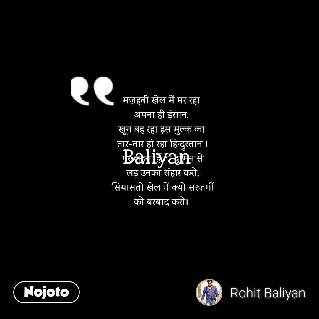 Baliyan