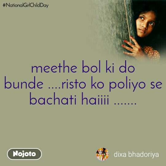 #Nationalgirlchildday meethe bol ki do bunde ....risto ko poliyo se bachati haiiii .......