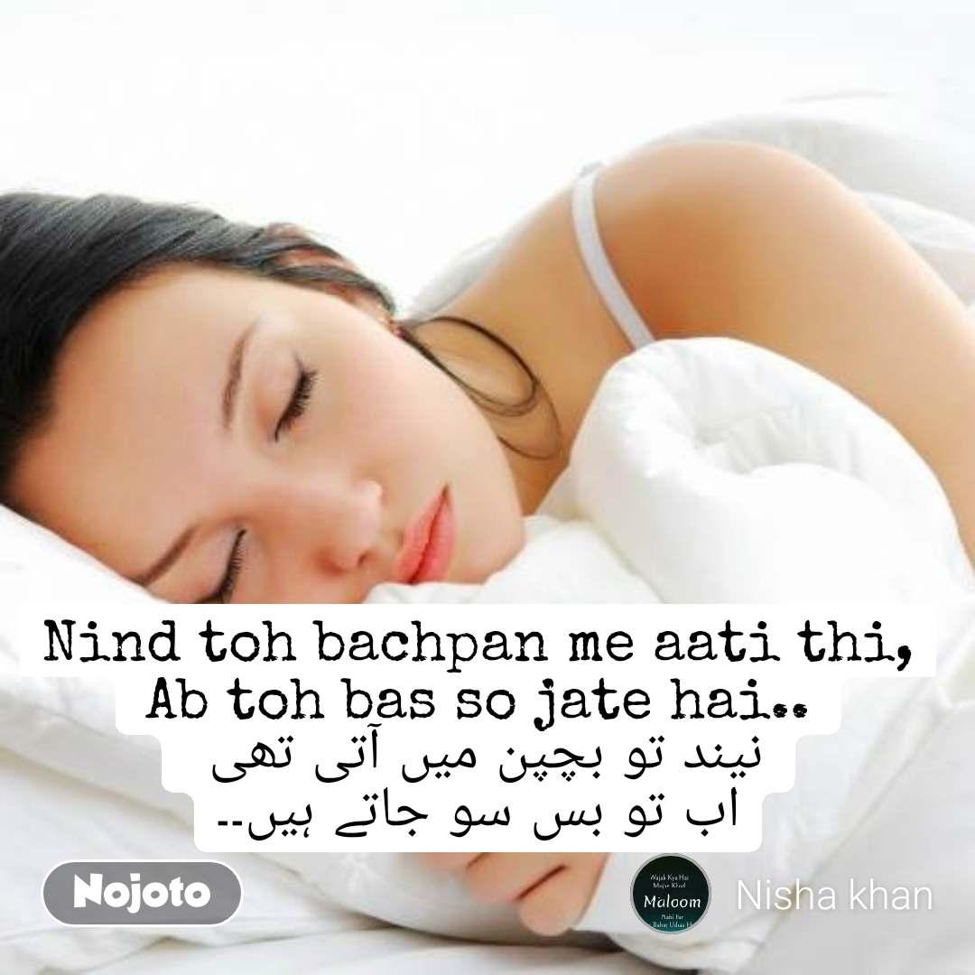 Nind toh bachpan me aati thi, Ab toh bas so jate hai.. ┘Ж█М┘Ж╪п ╪к┘И ╪и┌Ж┘╛┘Ж ┘Е█М┌║ ╪в╪к█М ╪к┌╛█М  ╪з╪и ╪к┘И ╪и╪│ ╪│┘И ╪м╪з╪к█Т █Б█М┌║█Ф█Ф