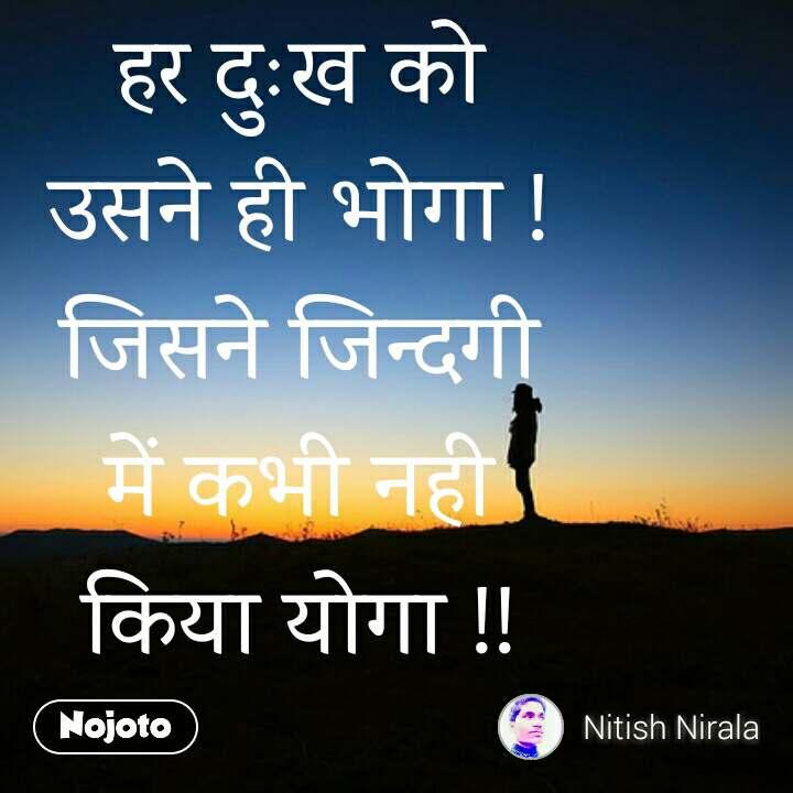 हर दुःख को उसने ही भोगा ! जिसने जिन्दगी में कभी नही किया योगा !!