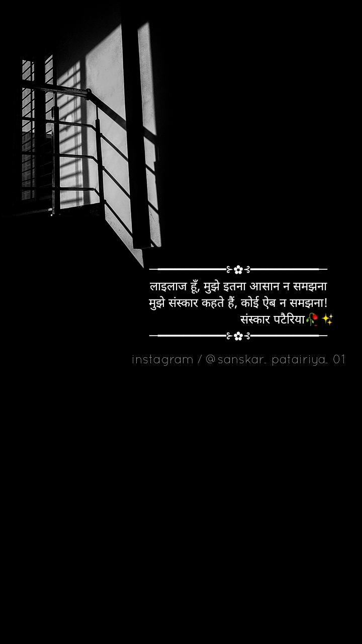 ─━━━━━━━━⊱✿⊰━━━━━━━━─ लाइलाज हूँ, मुझे इतना आसान न समझना मुझे संस्कार कहते हैं, कोई ऐब न समझना!                             संस्कार पटैरिया🥀✨ ─━━━━━━━━⊱✿⊰━━━━━━━━─  instagram / @sanskar_patairiya_01
