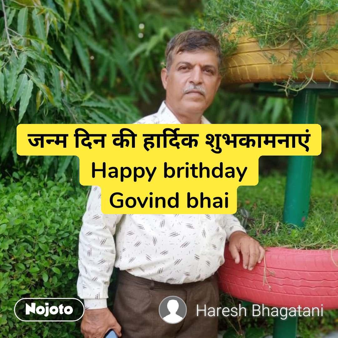 जन्म दिन की हार्दिक शुभकामनाएं Happy brithday Govind bhai