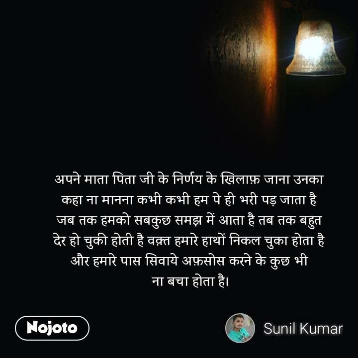 night quotes in hindi अपने माता पिता जी के निर्णय के खिलाफ़ जाना उनका  कहा ना मानना कभी कभी हम पे ही भरी पड़ जाता है  जब तक हमको सबकुछ समझ में आता है तब तक बहुत  देर हो चुकी होती है वक़्त हमारे हाथों निकल चुका होता है  और हमारे पास सिवाये अफ़सोस करने के कुछ भी  ना बचा होता है।
