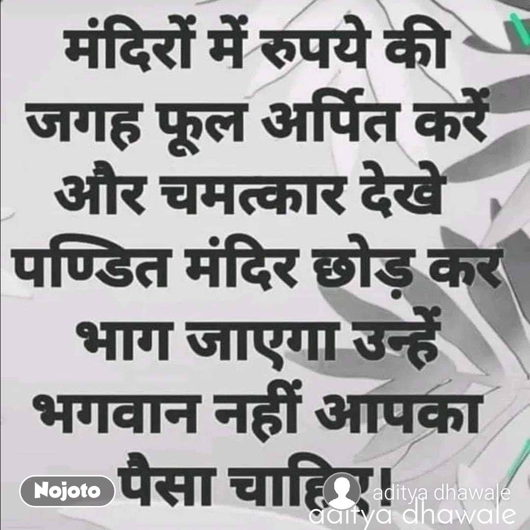 aditya dhawale