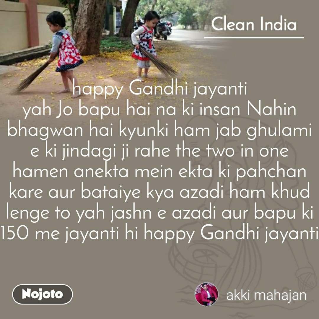 Clean India happy Gandhi jayanti yah Jo bapu hai na ki insan Nahin bhagwan hai kyunki ham jab ghulami e ki jindagi ji rahe the two in one hamen anekta mein ekta ki pahchan kare aur bataiye kya azadi ham khud lenge to yah jashn e azadi aur bapu ki 150 me jayanti hi happy Gandhi jayanti