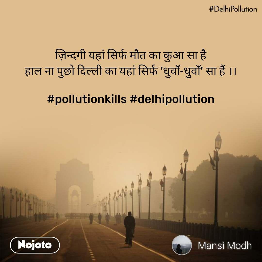 #DelhiPollution ज़िन्दगी यहां सिर्फ मौत का कुआ सा है हाल ना पुछो दिल्ली का यहां सिर्फ 'धुवॉऺ-धुवॉऺ' सा हैं ।।  #pollutionkills #delhipollution