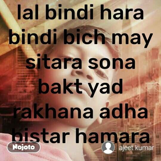 A Glance lal bindi hara bindi bich may sitara sona bakt yad rakhana adha bistar hamara