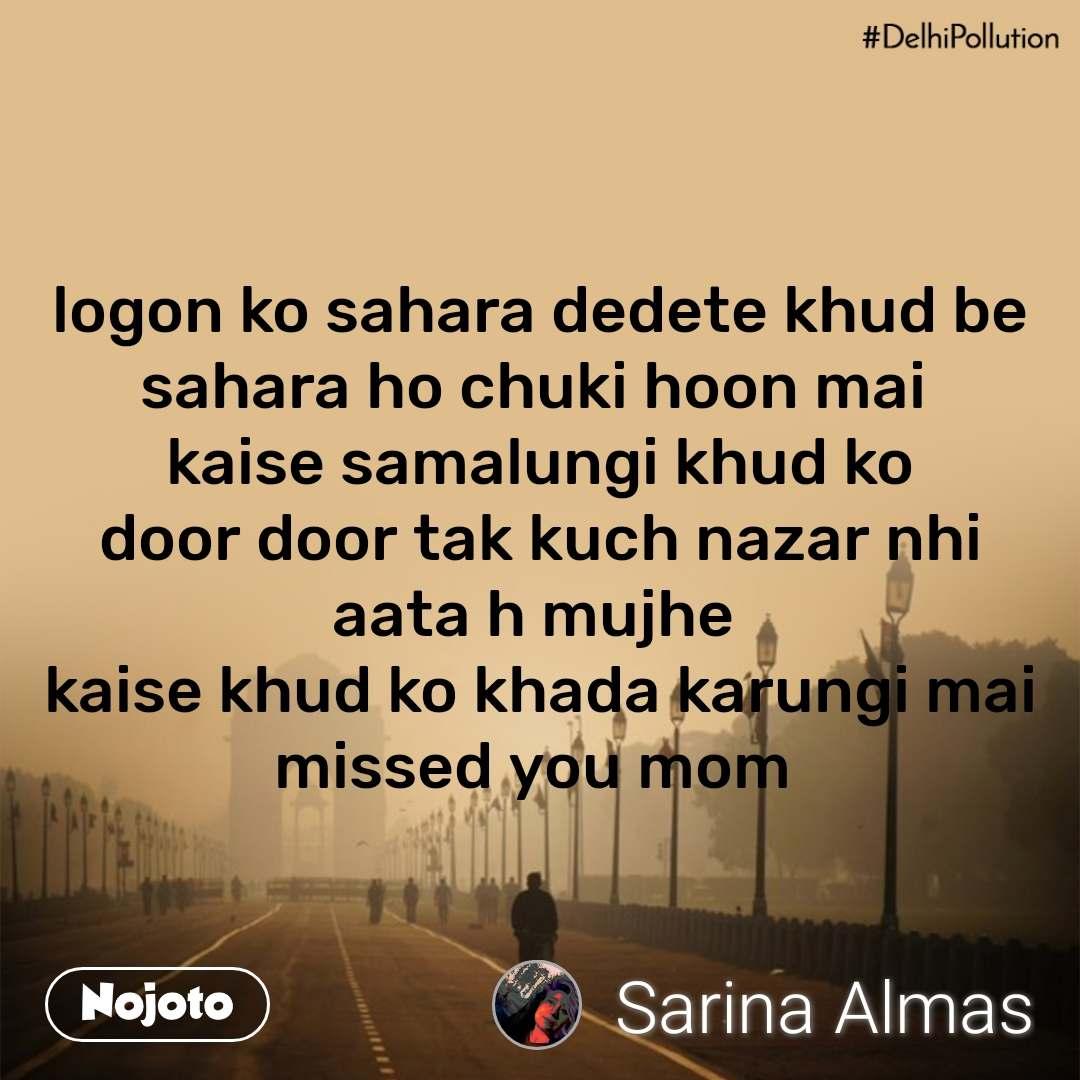 #DelhiPollution logon ko sahara dedete khud be sahara ho chuki hoon mai  kaise samalungi khud ko door door tak kuch nazar nhi aata h mujhe  kaise khud ko khada karungi mai missed you mom