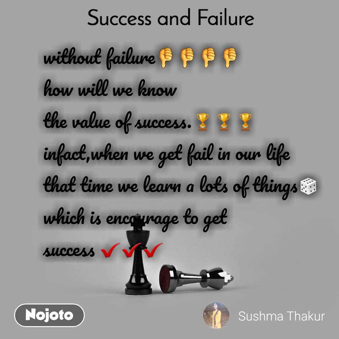 Success and Failure without failure👎👎👎👎 how will we know  the value of success.🏆🏆🏆 infact,when we get fail in our life that time we learn a lots of things🎲 which is encourage to get  success ✔️✔️✔️