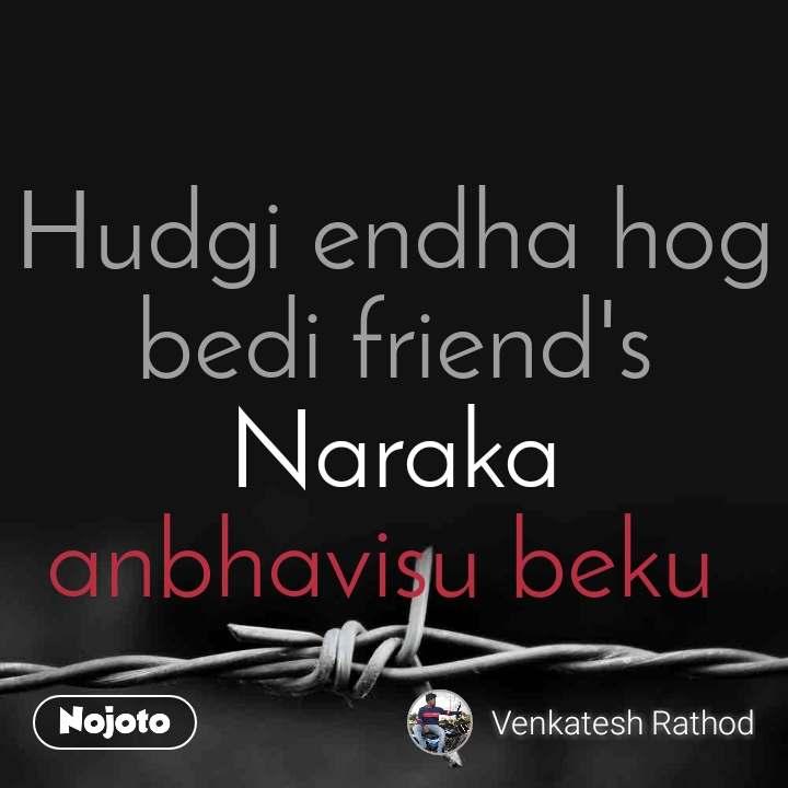 Hudgi endha hog bedi friend's Naraka anbhavisu beku