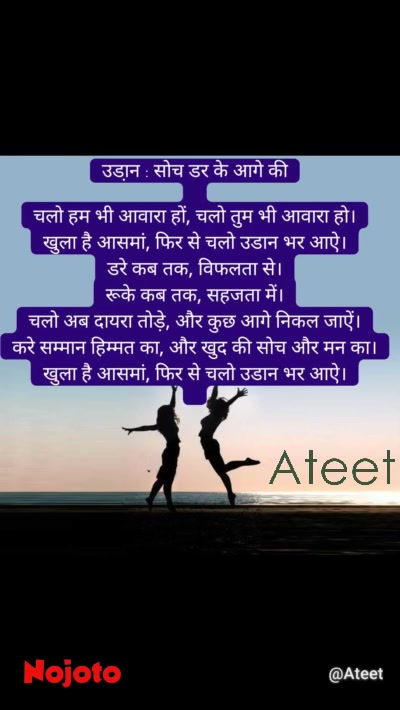 Ateet