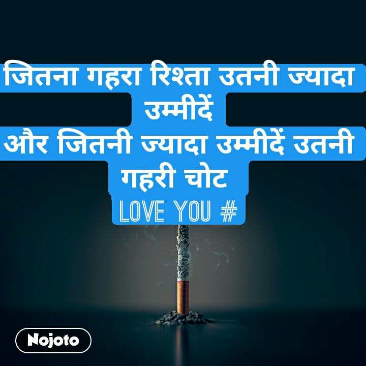 जितना गहरा रिश्ता उतनी ज्यादा उम्मीदें और जितनी ज्यादा उम्मीदें उतनी गहरी चोट  LoVe YoU #