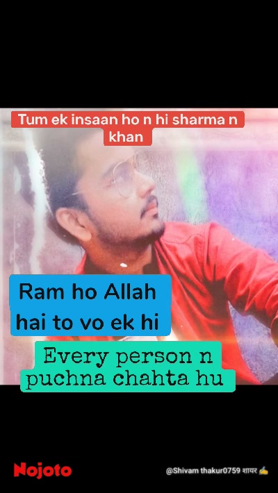 Ram ho Allah  hai to vo ek hi  Every person n puchna chahta hu  Tum ek insaan ho n hi sharma n khan