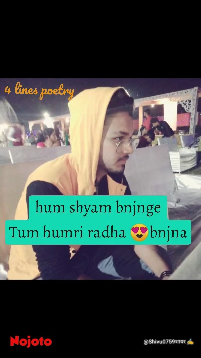 hum shyam bnjnge Tum humri radha 😍bnjna 4 lines poetry