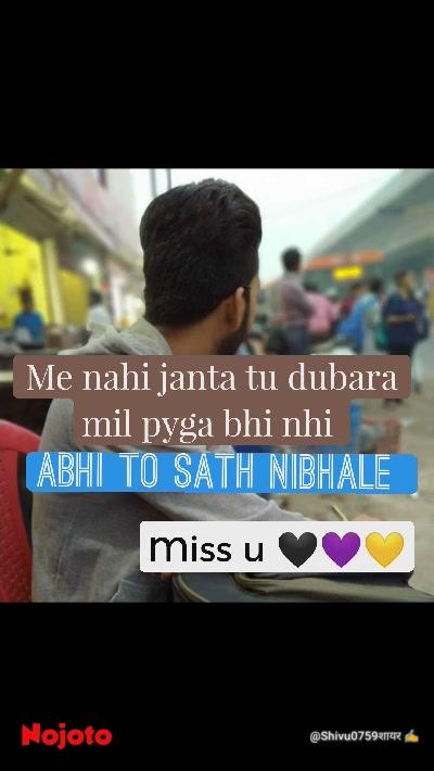 Me nahi janta tu dubara mil pyga bhi nhi  Abhi to sath nibhale  Miss u 🖤💜💛