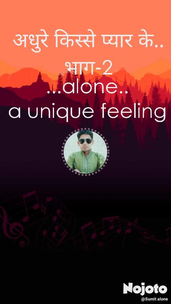 अधुरे किस्से प्यार के.. भाग-2 ...alone.. a unique feeling