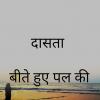 Dasta_879 पल जिनकी यादे सुनहरी हो 😍😍✍️✍️ follow me on Instagram https://instagram.com/dasta_879?igshid=13cij10s9wu1e Delhi 🙂