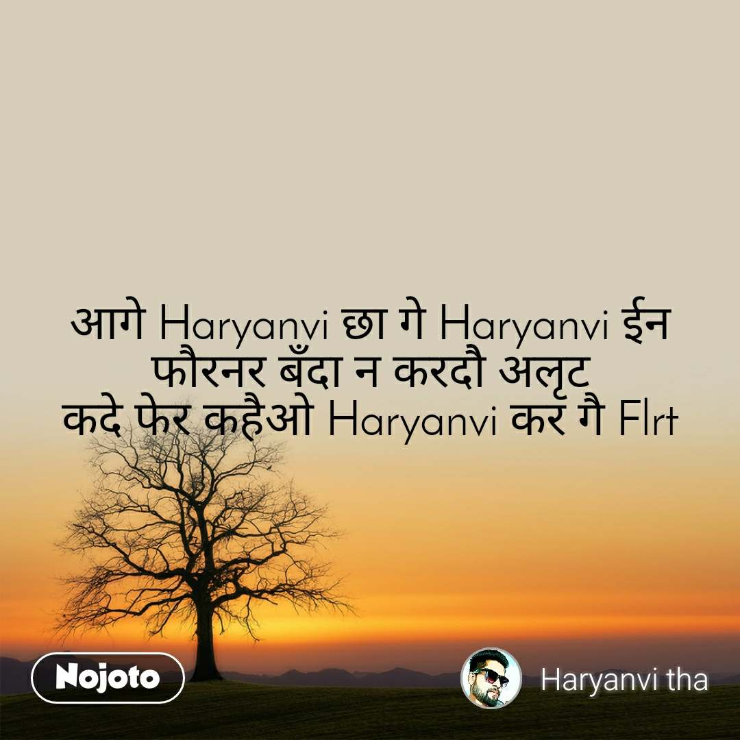 आगे Haryanvi छा गे Haryanvi ईन  फौरनर बँदा न करदोै अलृट कदे फेर कहैओ Haryanvi कर गै Flrt