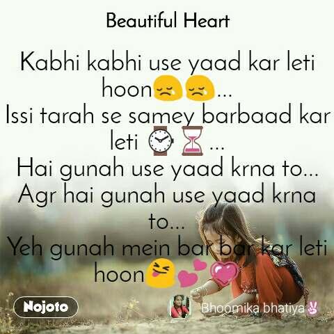 Beautiful Heart Kabhi kabhi use yaad kar leti hoon😢😢... Issi tarah se samey barbaad kar leti ⌚⏳... Hai gunah use yaad krna to... Agr hai gunah use yaad krna to... Yeh gunah mein bar bar kar leti hoon😝💕💗