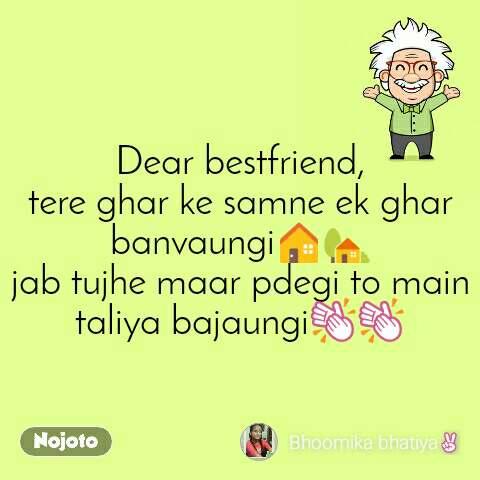 Dear bestfriend, tere ghar ke samne ek ghar banvaungi🏠🏡 jab tujhe maar pdegi to main taliya bajaungi👏👏
