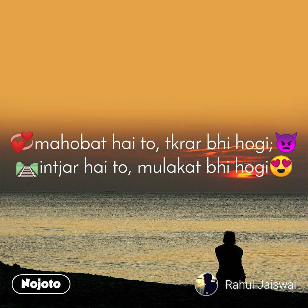 💞mahobat hai to, tkrar bhi hogi;👿 🛤️intjar hai to, mulakat bhi hogi😍