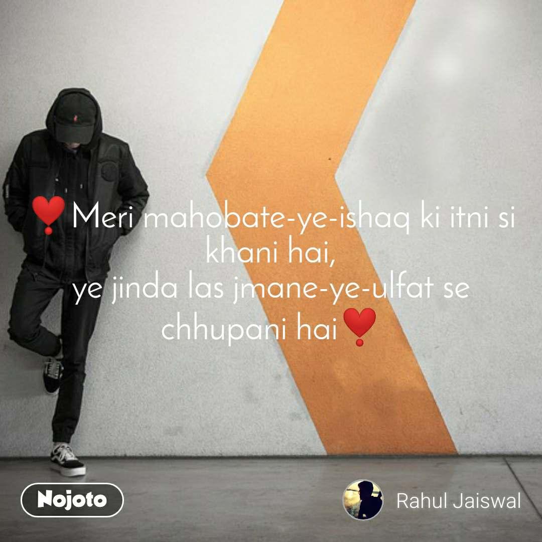 ❣️Meri mahobate-ye-ishaq ki itni si khani hai, ye jinda las jmane-ye-ulfat se chhupani hai❣️