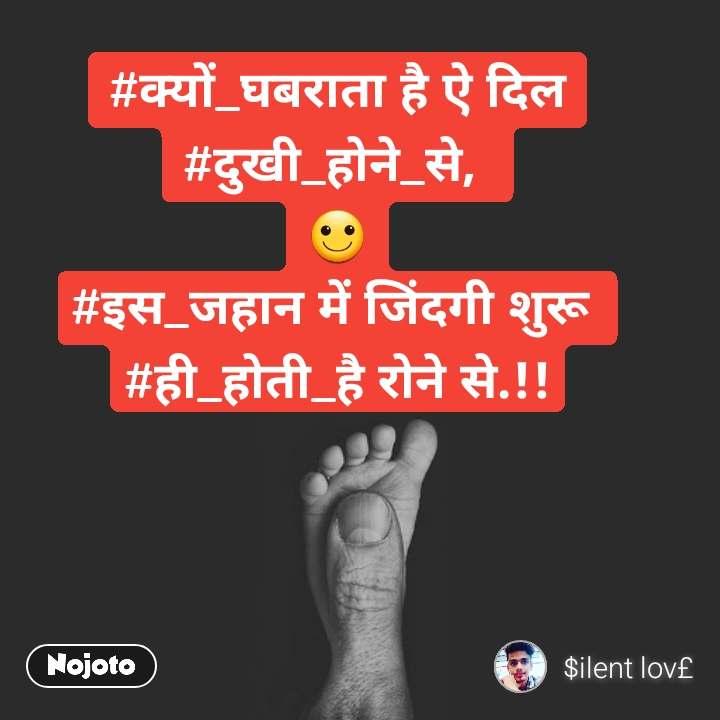 #क्यों_घबराता है ऐ दिल #दुखी_होने_से,  🙂 #इस_जहान में जिंदगी शुरू #ही_होती_है रोने से.!!
