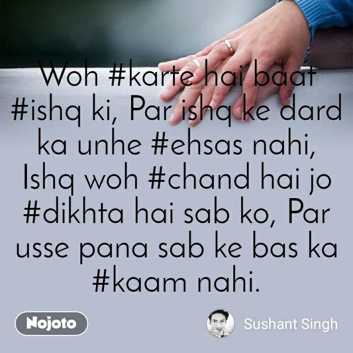 Woh #karte hai baat #ishq ki, Par ishq ke dard ka unhe #ehsas nahi, Ishq woh #chand hai jo #dikhta hai sab ko, Par usse pana sab ke bas ka #kaam nahi.