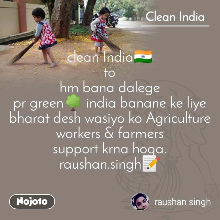 Clean India clean India🇮🇳 to hm bana dalege pr green🌳 india banane ke liye bharat desh wasiyo ko Agriculture workers & farmers support krna hoga. raushan.singh📝