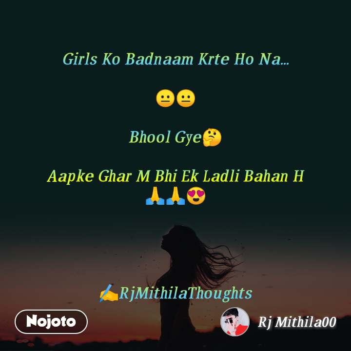 Girls Ko Badnaam Krte Ho Na...  😐😐  Bhool Gye🤔  Aapke Ghar M Bhi Ek Ladli Bahan H 🙏🙏😍     ✍️RjMithilaThoughts
