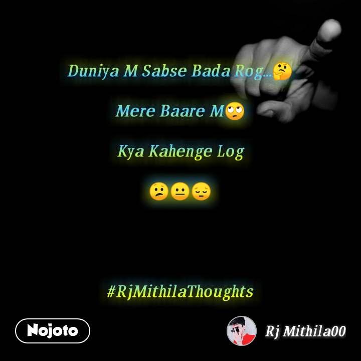 Duniya M Sabse Bada Rog...🤔  Mere Baare M🙄  Kya Kahenge Log  😕😐😔     #RjMithilaThoughts