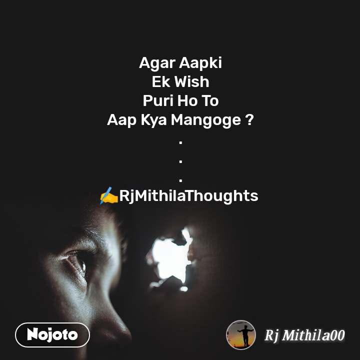 Agar Aapki Ek Wish Puri Ho To Aap Kya Mangoge ? . . . ✍️RjMithilaThoughts