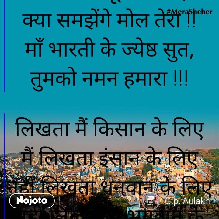 किसान पर कविता – Kisan par Kavita in Hindi – Bhartiya Kisan Par Kavita – Poem on Farmer  Homepage  Hindi Lekh  kavita    किसान वर्ग हमारे देश का सबसे महत्वपूर्ण वर्ग है| यह हमारे अन्न दाता है| इनकी मेहनत और परिश्रम के वजह से हम सब 2 वक्त का खाना खा पा रहे है| भारत में अजा के समय में हर साल लगभग 3 से लेकर चार हजार किसान आत्महत्या कर लेते है| इस दुखद घटनाओ की वजह अनाज के बदले काम रकम मिलना, बारिश न आना, आदि है| आज के समय में भी भारत के किसानो को वो लाभ नहीं मिल पाए है जिसके वे हकदार है| आज के इस पोस्ट में हम आपको जय जवान जय किसान पर कविता, किसान पर कविता इन हिंदी, किसान पर हिन्दी कविता, किसान आत्महत्या पर कविता, किसान पर हिंदी कविता, गरीब किसान पर कविता, किसान दिवस पर कविता, इन मराठी, हिंदी, इंग्लिश, बांग्ला, गुजराती, तमिल, तेलगु, आदि की जानकारी देंगे जिसे आप अपने स्कूल कविता प्रतियोगिता, कार्यक्रम या भाषण प्रतियोगिता में प्रयोग कर सकते है| ये कविता खासकर कक्षा 1, 2, 3, 4, 5, 6, 7, 8, 9 ,10, 11, 12 और कॉलेज के विद्यार्थियों के लिए दिए गए है|  भारतीय किसान पर कविता  अक्सर class 1, class 2, class 3, class 4, class 5, class 6, class 7, class 8, class 9, class 10, class 11, class 12 के बच्चो को कहा जाता है किसान पर कविता पर कविता लिखें|आइये अब हम आपको किसान की मेहनत पर कविता,खेती पर कविता, किसानों पर कविता, किसान par kavita, भारतीय किसान पर निबंध इन हिंदी, किसान पर छोटी कविता, भारत के किसान पर निबंध, किसानों की दुर्दशा पर कविता,किसान पर शायरी, किसान आंदोलन पर कविता, किसान के दर्द पर कविता, किसान पर कविताएं, किसान की बदहाली पर कविता, किसान और जवान पर कविता आदि की जानकारी देंगे जिसे आप whatsapp, facebook व instagram पर अपने groups में share कर सकते हैं|  बूँद बूँद को तरसे जीवन, बूँद से तड़पा हर किसान बूँद नही हैं कही यहाँ पर गद्दी चढ़े बैठे हैवान. बूँद मिली तो हो वरदान बूँद से तरसा हैं किसान बूँद नही तो इस बादल में देश का डूबा है अभिमान बूँद से प्यासा हर किसान बूँद सरकारों का फरमान बूँद की राजनीति पर देखों डूब रहा है हर इंसान.  कड़ी धूप हो या हो शीतकाल, हल चलाकर न होता बेहाल. रिमझिम करता होगा सवेरा, इसी आस में न रोकता चाल. खेती बाड़ी में जुटाता ईमान, महान पुरूष हैं, है वो क