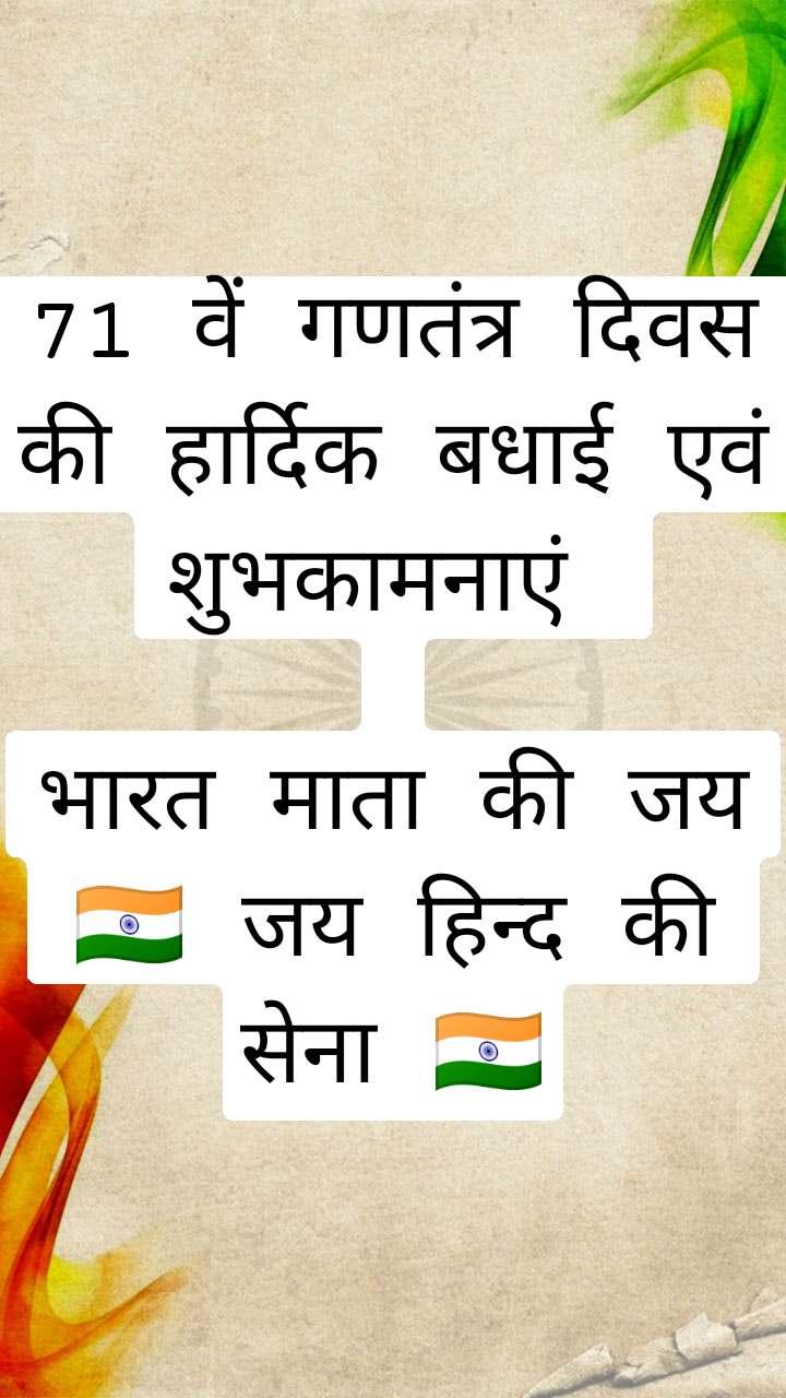 71 वें गणतंत्र दिवस की हार्दिक बधाई एवं शुभकामनाएं   भारत माता की जय 🇮🇳 जय हिन्द की सेना 🇮🇳