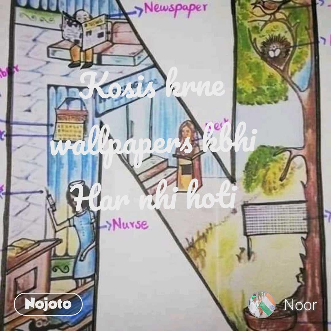 Kosis krne wallpapers kbhi Har nhi hoti
