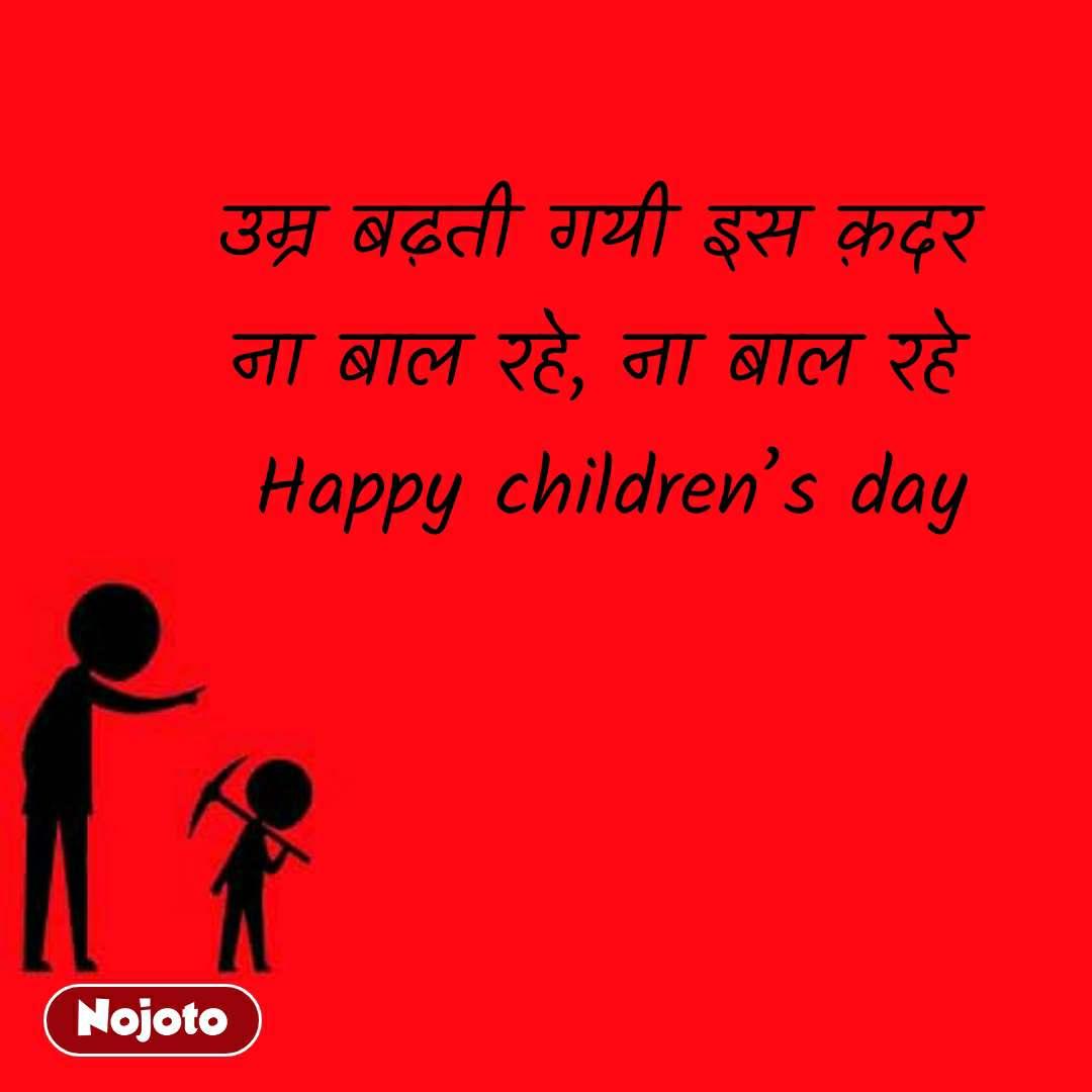 उम्र बढ़ती गयी इस क़दर  ना बाल रहे, ना बाल रहे  Happy children's day