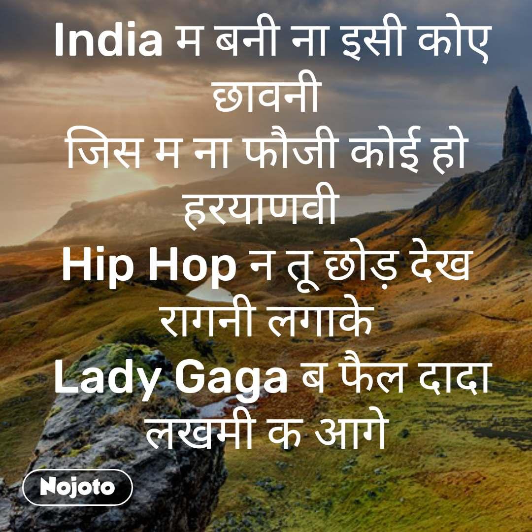 India म बनी ना इसी कोए छावनी जिस म ना फौजी कोई हो हरयाणवी  Hip Hop न तू छोड़ देख रागनी लगाके  Lady Gaga ब फैल दादा लखमी क आगे
