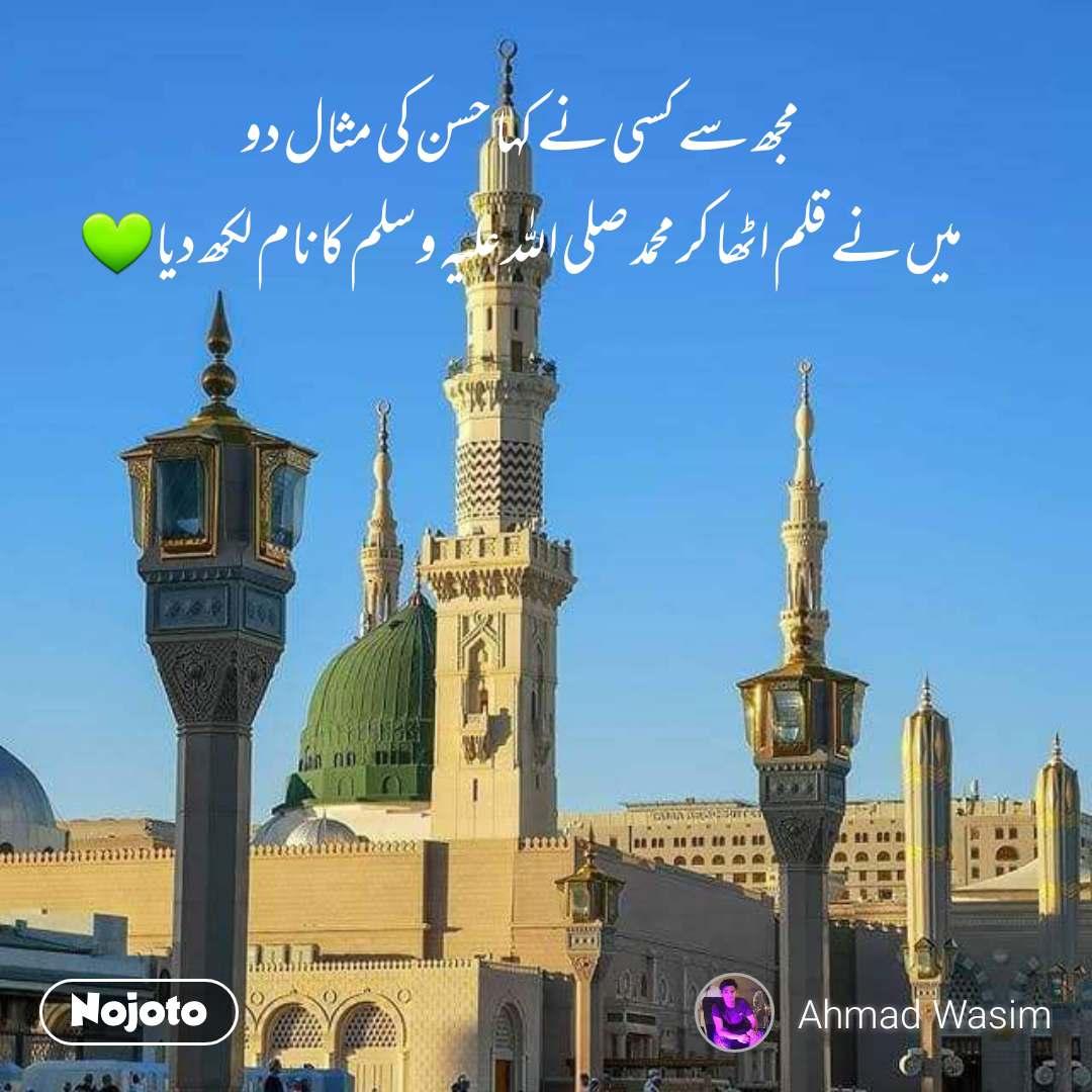 A gift to remember  مجھ سے کسی نے کہا حسن کی مثال دو میں نے قلم اٹھا کر محمد صلی اللہ علیہ وسلم کا نام لکھ دیا💚